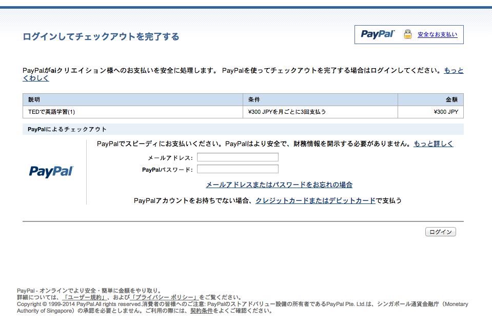 ログインしてチェックアウトを完了する_-_PayPal